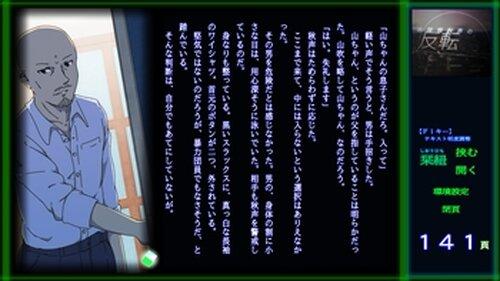 「古賀根秋声の反転」 Game Screen Shot4