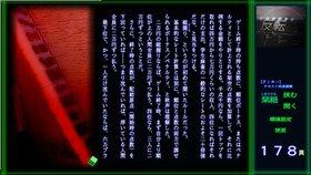 「古賀根秋声の反転」 Game Screen Shot5