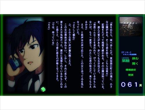「古賀根秋声の反転」 Game Screen Shots