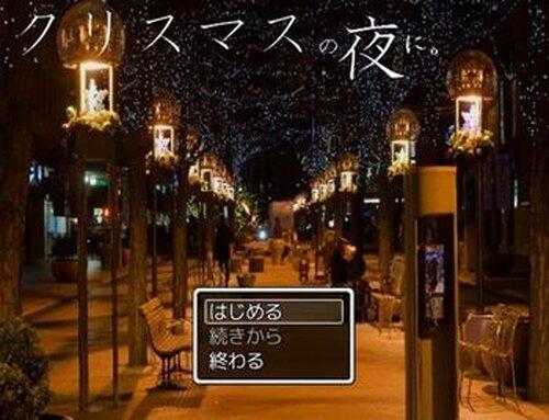 クリスマスの夜に。 Game Screen Shot2
