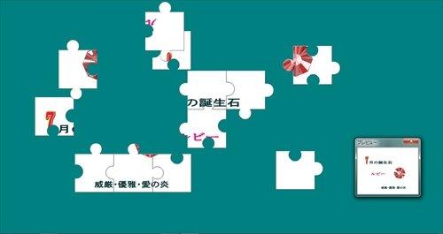 プレゼントパズル・誕生石バージョン Game Screen Shot