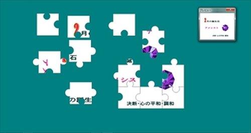 プレゼントパズル・誕生石バージョン Game Screen Shot2