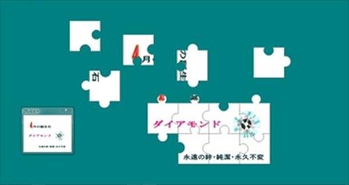 プレゼントパズル・誕生石バージョン Game Screen Shot3