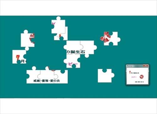 プレゼントパズル・誕生石バージョン Game Screen Shots