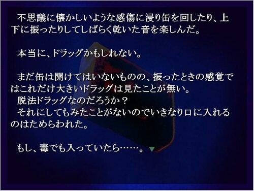 ミントキャンディー Game Screen Shot