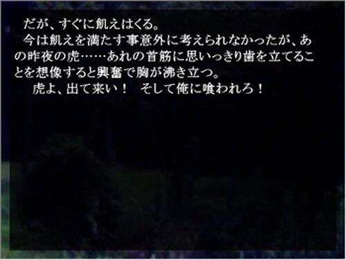 ミントキャンディー Game Screen Shot5