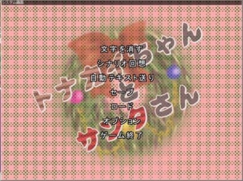 トナカイちゃんとサンタさん Game Screen Shot5