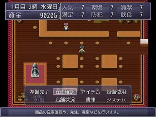 ビアかせぎ Game Screen Shot5