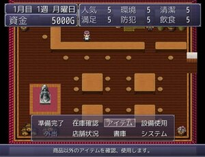 ビアかせぎ Game Screen Shot