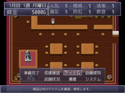 ビアかせぎ Game Screen Shots