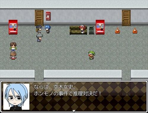 迷☆探偵の助手~事件ファイル3~ Game Screen Shot