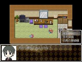 迷☆探偵の助手~事件ファイル3~ Game Screen Shot2