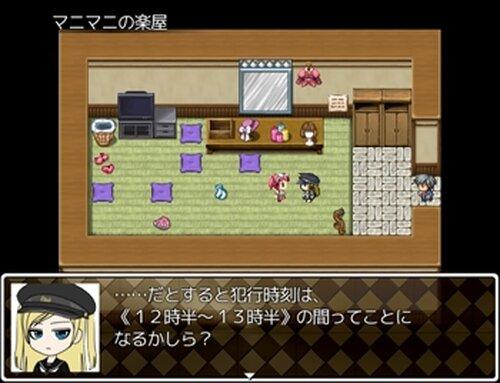 迷☆探偵の助手~事件ファイル3~ Game Screen Shots
