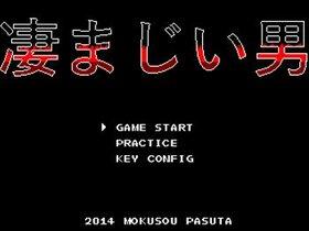 凄まじい男 Game Screen Shot2