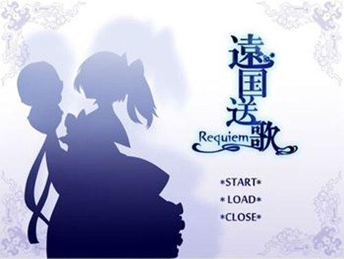 遠国送歌 Requiem Game Screen Shots