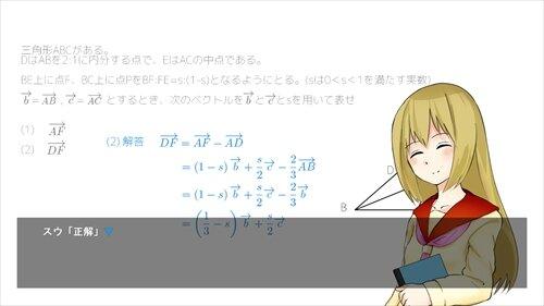 受験対策型ノベルゲーム『あかほん!』ベクトル編①② Game Screen Shot1