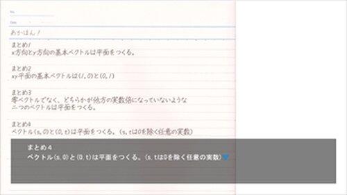 受験対策型ノベルゲーム『あかほん!』ベクトル編①② Game Screen Shot4