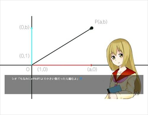 受験対策型ノベルゲーム『あかほん!』ベクトル編①② Game Screen Shots