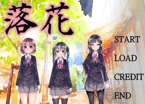 落花 Game Screen Shots