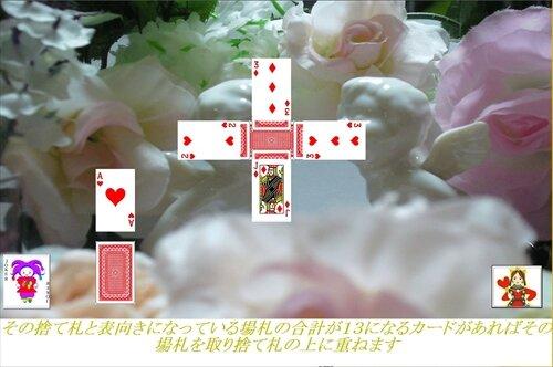 『ひとり占い』~ボーイフレンド&ガールフレンド Game Screen Shot1