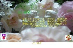 『ひとり占い』~ボーイフレンド&ガールフレンド Game Screen Shot3