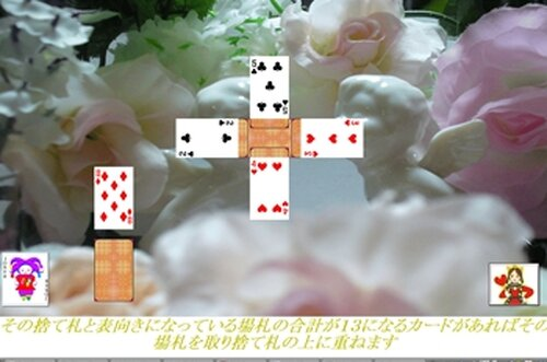 『ひとり占い』~ボーイフレンド&ガールフレンド Game Screen Shots