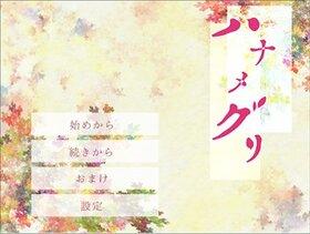 ハナメグリ(体験版) Game Screen Shot2
