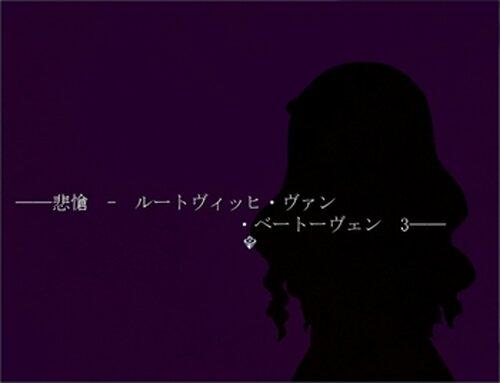 クロエのレクイエム-Con amore- Game Screen Shot4