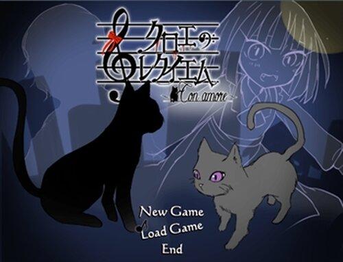 クロエのレクイエム-Con amore- Game Screen Shots
