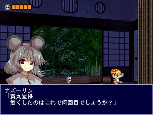 ナズの宝塔探し Game Screen Shot2