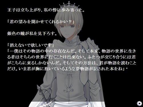 白銀の王子様 Game Screen Shot