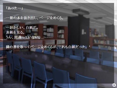 白銀の王子様 Game Screen Shot5