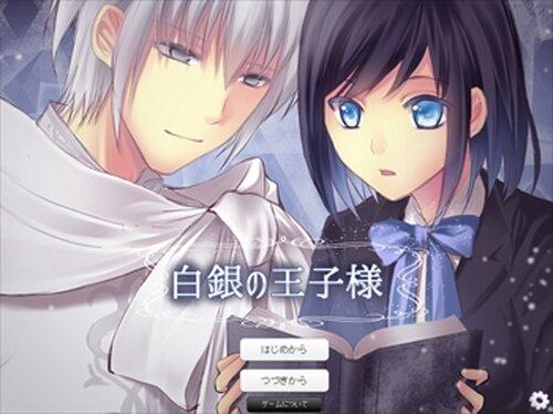 白銀の王子様 Game Screen Shots