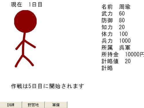 三國志武将編 Game Screen Shot