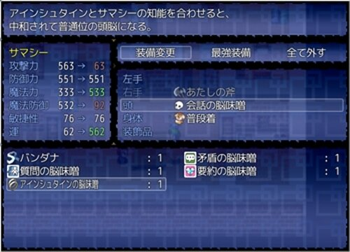 のーみそ増量中。 Game Screen Shot5