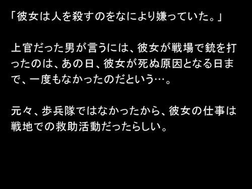 戦場で愛を歌う Game Screen Shot