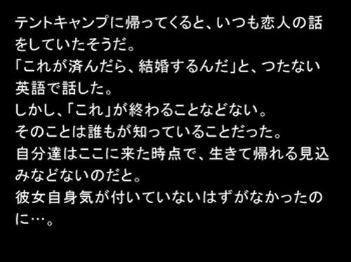 戦場で愛を歌う Game Screen Shot2