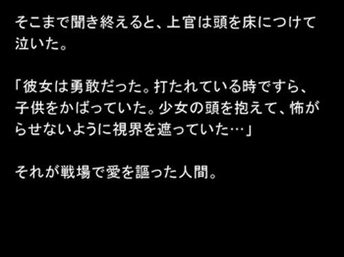 戦場で愛を歌う Game Screen Shot3