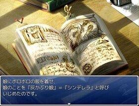 シンデレラ~灰かぶり姫の逆襲~ Game Screen Shot2