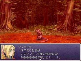 シンデレラ~灰かぶり姫の逆襲~ Game Screen Shot3