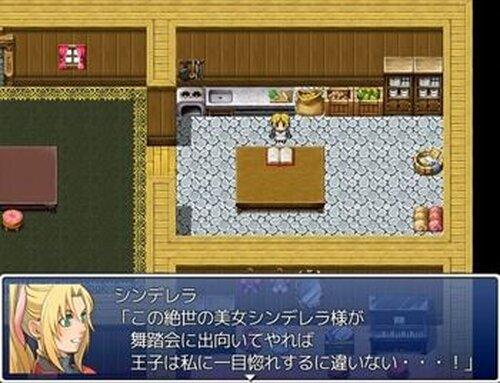 シンデレラ~灰かぶり姫の逆襲~ Game Screen Shot4
