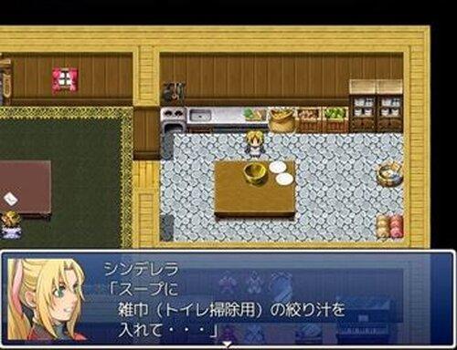 シンデレラ~灰かぶり姫の逆襲~ Game Screen Shots