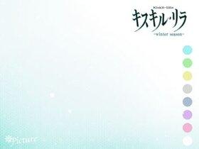 キスキル・リラ -winter season- Game Screen Shot2