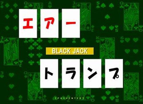 ブラックジャック Game Screen Shot2