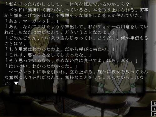 愛し、**し吸血鬼 Game Screen Shot1