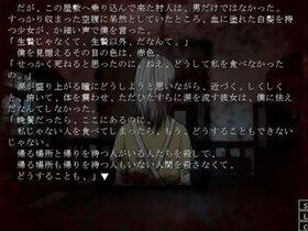 愛し、**し吸血鬼 Game Screen Shot2