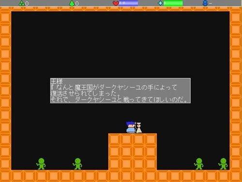 勇者ヤシーユの冒険~ダークヤシーユ~ Game Screen Shot1
