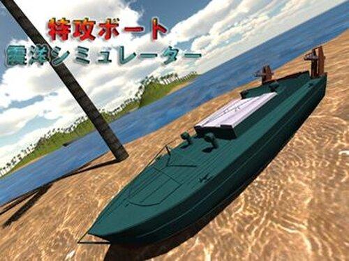 特攻ボート 震洋シミュレーター! Game Screen Shot2