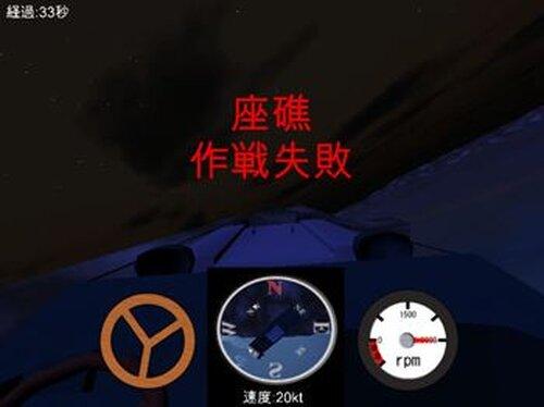 特攻ボート 震洋シミュレーター! Game Screen Shot3