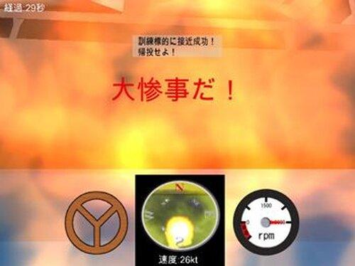 特攻ボート 震洋シミュレーター! Game Screen Shot4